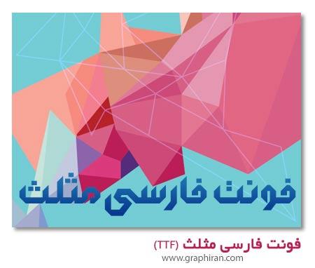 فونت فارسی مثلث