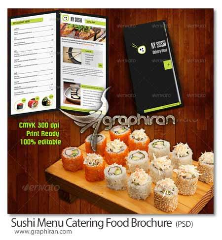 نمونه منو رستوران سوشی