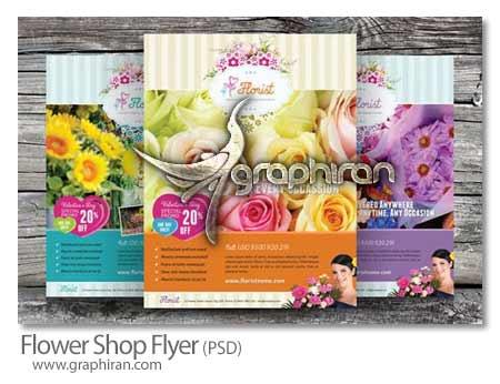 flowershop flyer دانلود طرح آماده پوستر تبلیغاتی گل فروشی PSD لایه باز