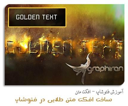 ساخت افکت متن طلایی