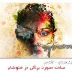 آموزش فتوشاپ – ساخت عکس پرتره با افکت صورت برگی