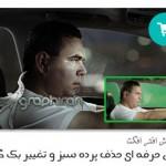 فیلم آموزش حرفه ای حذف و تغییر پس زمینه سبز در افتر افکت زبان فارسی + فایل های تمرین