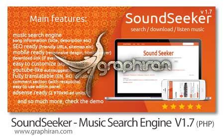 اسکریپت موتور جستجوی موزیک