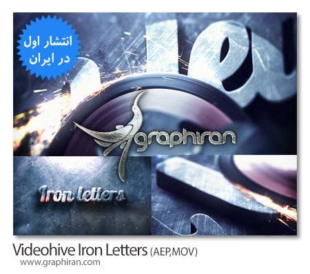 برش حروف آهنی توسط ماشین سنگ زنی