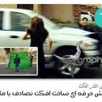 خرید فیلم آموزش ساخت صحنه تصادف با ماشین در افترافکت به زبان فارسی + فایل های تمرین