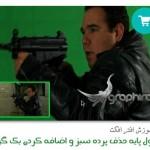خرید فیلم آموزش حذف پرده سبز و تغییر بک گراند در افترافکت با زبان فارسی