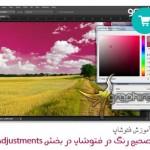 خرید فیلم آموزش جامع ابزارهای تصحیح رنگ فتوشاپ به زبان فارسی
