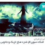فیلم آموزش فتوشاپ افکت خیالی قدرت های جادویی زبان فارسی + فایل ها