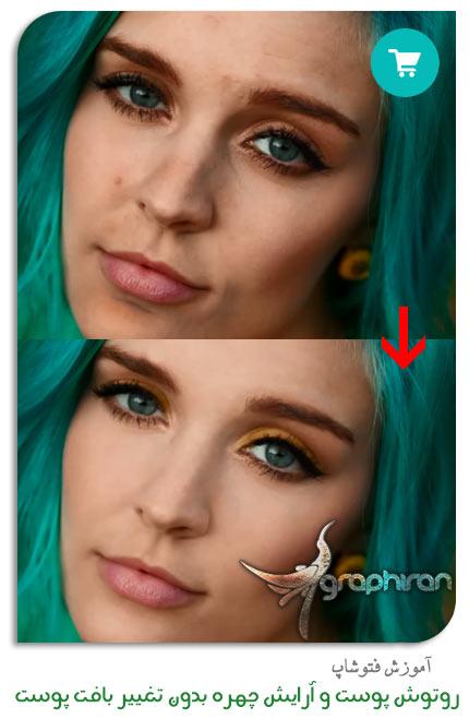 فیلم آموزش روتوش صورت در فتوشاپ