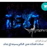 فیلم آموزش فتوشاپ ساخت افکت متن برقی به زبان فارسی + فایل های تمرین