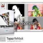 دانلود Topaz ReMask 5.0.1 پلاگین فتوشاپ ماسک کردن و جدا کردن اجزای عکس