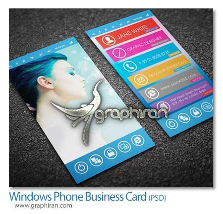 Windows Phone Business Card دانلود نمونه PSD کارت ویزیت ابتکاری شکل ویندوز فون   شماره 226