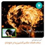 فیلم آموزش ساخت افکت عکس آتشین در فتوشاپ + عکس و فایل لایه باز