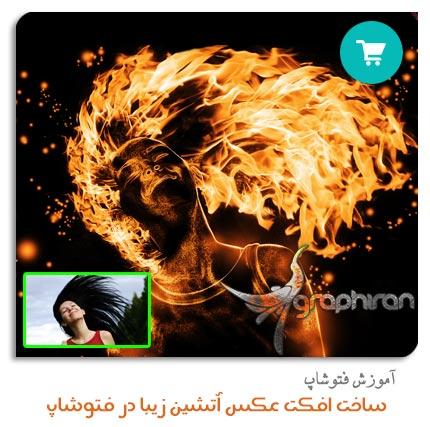 ساخت افکت عکس آتشین در فتوشاپ