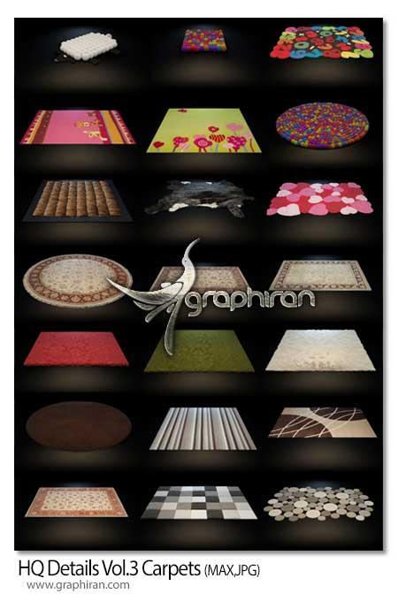 مدل های سه بعدی انواع فرش