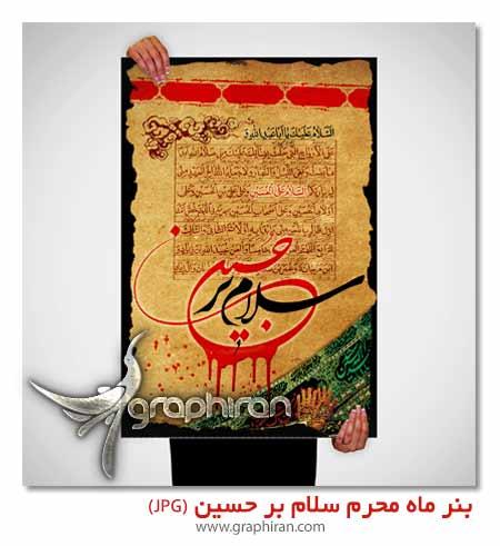 salam bar hosein دانلود طرح بنر محرم با خوشنویسی سلام بر حسین و زیارت عاشورا