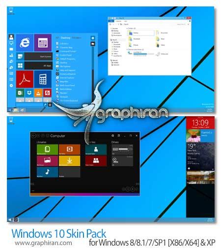تم ویندوز 10 برای انواع ویندوز