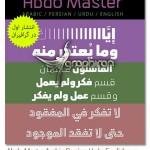 فونت Abdo Master به زبان های فارسی، عربی، اردو و انگلیسی