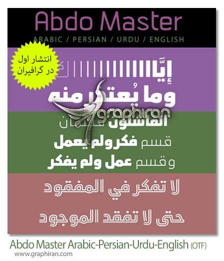 خانواده فونت Abdo Master