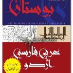 دانلود فونت جدید Bustan برای زبان های فارسی، عربی و اردو