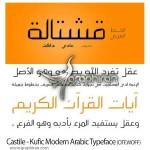 دانلود فونت عربی جدید Castile با طراحی خط کوفی مدرن