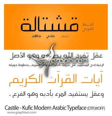 Castile Kufic