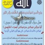 فونت HS Al Basim A برای زبان های فارسی، عربی، اردو و کردی