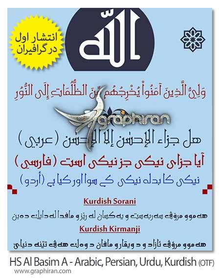 فونت HS Al Basim A