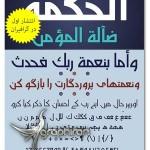 دانلود فونت زیبای HS Almidad زبان فارسی، عربی، اردو و کردی