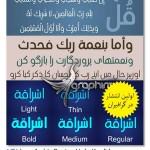 فونت زیبای HS Ishraq به زبان های فارسی، عربی، کردی و اردو