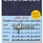 فونت Hasan Alquds با طراحی زیبا برای عربی، فارسی، اردو و پشتو