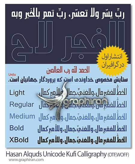 فونت Hasan Alquds