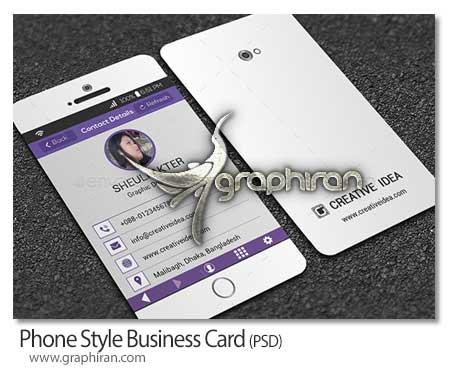 کارت ویزیت به شکل گوشی موبایل