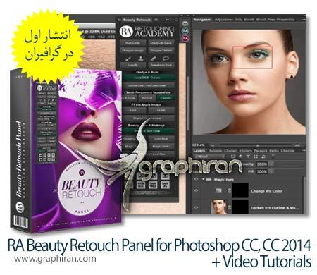 RA Beauty Retouch Panel