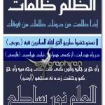 دانلود فونت فارسی و عربی و اردویی حسن هیبا Hasan Hiba Font