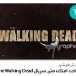 فیلم آموزش فتوشاپ طراحی افکت متن The Walking Dead زبان فارسی