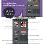 دانلود پنل فتوشاپ Doco مدیریت سریع و ساده تصاویر و لایه ها