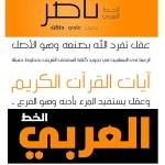 دانلود فونت عربی ناصر با استایل کوفی مدرن Nasser Arabic Font