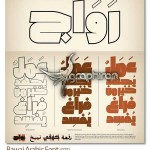 دانلود فونت عربی رواج با طراحی ضخیم Rawaj Arabic Font