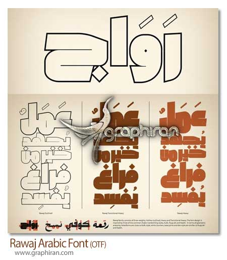 فونت عربی رواج
