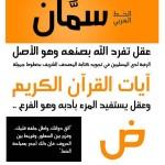 دانلود فونت عربی سمان Samman Kufic Modern Arabic Font