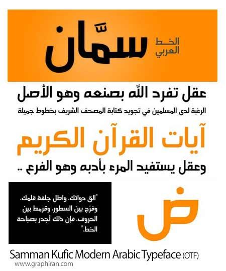 فونت عربی سمان