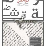 دانلود فونت عربی تواصل همراه با اعراب Tawasul Font