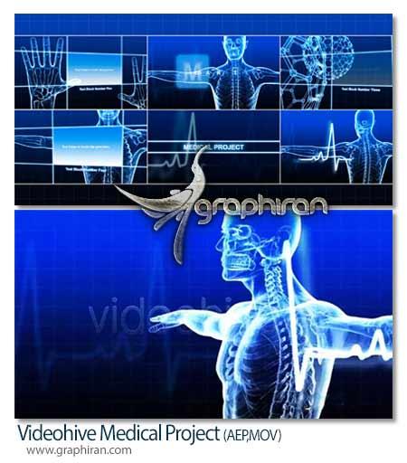 پروژه افتر افکت پزشکی