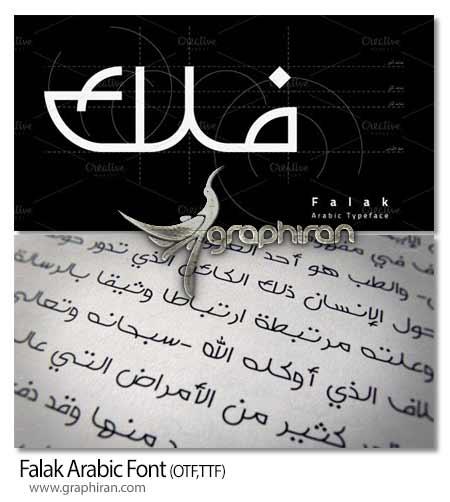 فونت عربی فلک