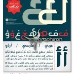 فونت هتاف به زبان های فارسی و عربی و اردو Hetaf Font Family