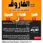 فونت الفاروق فارسی، عربی و اردو Alfarooq Font Family