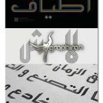 دانلود فونت عربی اطیاف شکل خطوط موازی Atyaaf Arabic Font