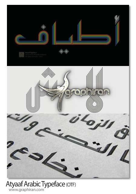فونت عربی اطیاف