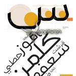 دانلود فونت عربی بدایه با طراحی ساده Bedayah Arabic Font